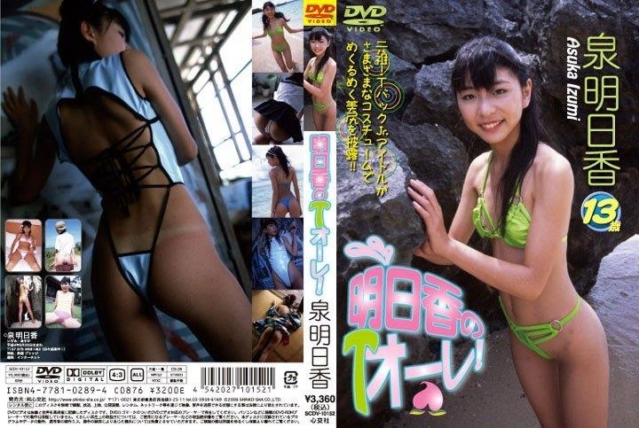 [SCDV-10152] Asuka Izumi – 明日香のTオーレ
