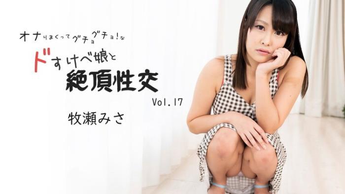 Misa Makise - Orgasms With A Horny Pussy Girl Vol.17 (2021 Heyzo.com) [FullHD   1080p  2.19 Gb]