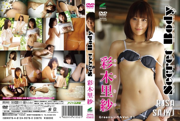 [TSDV-41552] Risa Saiki 彩木里紗 – Greenレーベル Vol.21 Secret Body