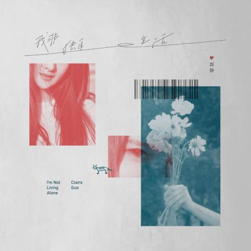Claire Kuo — I'm Not Living Alone (2021)