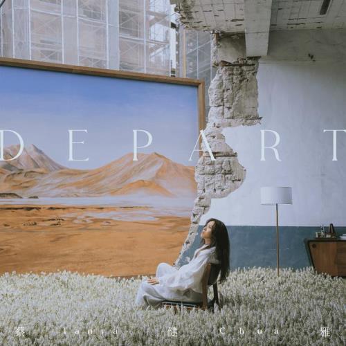 Tanya Chua — Depart (2021)